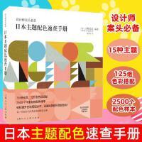 日本主题配色速查手册 色彩搭配书籍 设计师设计专业指南设计师案头礼品艺术包装服装时装室内装潢创意实用工具