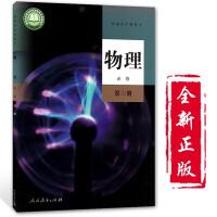 2020新版高中物理必修第三册物理书课本人教版高一物理教材教科书人教版必修三3物理书人民教育出版社2020新版高中物理必