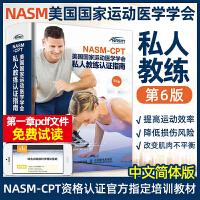 健身教练书籍 NASM CPT美国国家运动医学学会私人教练认证指南 第6版 NASM纠正性训练力量训练计划 运动训练学书