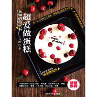 马琳的点心书:超爱做蛋糕(详解近60款美味创意手工蛋糕,精选12款甜品至尊搭配饮品)(电子书)