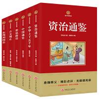 国学经典套装(一) 历史精选 新课标必读 注释译文无障碍阅读 共六册