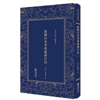 游历日本考查商务日记――清末民初文献丛刊