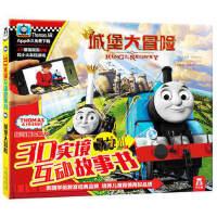 包邮 城堡大冒险 托马斯和朋友3D实境互动故事书- 艾米丽.斯特德/文 未来出版社 原版高清大图小火车跑出来畅销童书