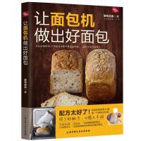 让面包机做出好面包 跟爱和自由一起 新手做生日蛋糕西糕点甜品饼干烤箱 君之烘焙基础教程畅销入门书籍大全