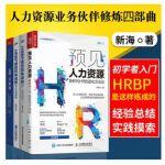 人力资源管理套装共4册 HRBP是这样炼成的之菜鸟起飞+中级修炼+HR+三支柱:HR+三支柱:人力资源管理转型升级与实