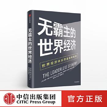 无霸主的世界经济 世界经济体系的崩溃和重建 彼得特明 著 中信出版社图书 正版书籍 剖析了全球危机和欧元区危机