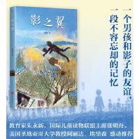 """影之翼 一个男孩和影子的友谊,一段不容忘却的记忆。儿童文学经典""""嘭嘭嘭""""系列!入选新闻出版总署向全国青少年推荐百种图书"""