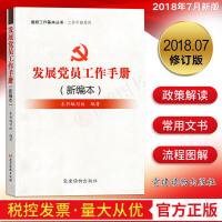 组织工作基本丛书.工作手册系列:发展党员工作手册(根据党的十九大精神修订)