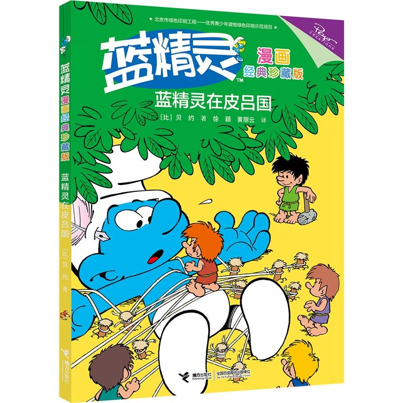 正版全新 蓝精灵在皮吕国 粉丝狂欢周,月末狂欢,自营童书5折封顶,粉丝价更优惠,点击查看所有5折封顶好书