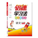 17秋 倍速学习法五年级语文―语文S版(上)