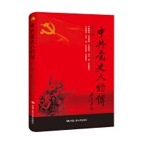 中共党史人物传・第73卷