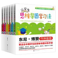小学生思维导图学习法(全六册)从创造力、学习力、笔记力、记忆力、应试力、阅读力六个方面介绍了思维导图对儿童的帮助