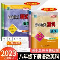 孟建平初中单元测试八年级下册语文数学英语科学全套共4本2021新版