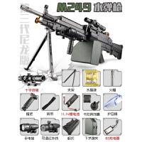 m249水晶弹儿童玩具枪大菠萝电动连发三代绝地求生模型m416突击步抢绝地求生巴雷特枪98k可发射 M249 送水弹4