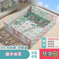 儿童婴儿游戏海洋球池围栏宝宝学步安全栅栏玩具家用户外室内游戏围栏 64cm 标准