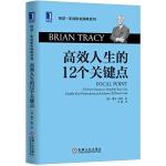 【新书店正版】高效人生的12个关键点(精装)(美)博恩崔西(Brian Tracy),史雷9787111503132机