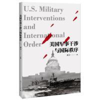 美国军事干涉与国际秩序 刘丰 上海人民出版社 9787208139558