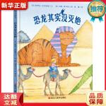 森林鱼童书:恐龙其实没灭绝 [美]史蒂芬.克伦斯基,[美]林恩.蒙辛格 9787559315595 黑龙江美术出版社