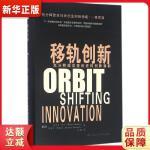 《移轨创新:充分释放改变历史的创新潜能》( 【印】拉吉夫纳兰(Rajiv Narang) 中国人民大学出版社97873