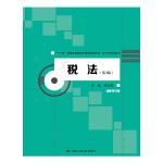 """税法(第3版)(""""十三五""""普通高等教育应用型规划教材・会计与财务系列)"""