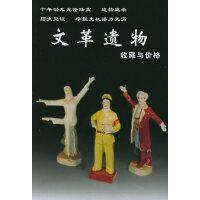 文革遗物收藏与价格――老古董丛书