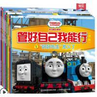 托马斯书籍全套8册和他的朋友们儿童幼儿绘本批发3-4-6-7周岁 托马斯图书 幼儿情绪管理读本 幼儿园5-7岁小火车睡