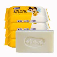 【到手价19.9】展望可爱多 草本洗衣皂10块(80g/块) 手洗必备,全家适用