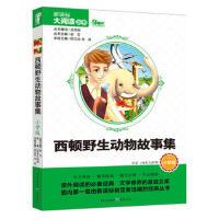 西顿野生动物故事集 小学版新版 新课标大阅读丛书