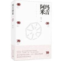 玛吉阿米 徐剑 9787515322056 中国青年出版社