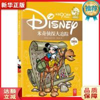米奇侦探大追踪/米奇90周年纪念典藏版 美国迪士尼公司,曹艺嘉 湖南少年儿童出版社
