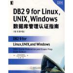 【新书店正品包邮】 DB2 9 for Linux UNIX Windows数据库管理认证指南(原书第6版) [美]