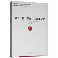 普兰丁格保证三部曲研究孙清海中国社会科学出版社9787520334297【正版图书,品质无忧】