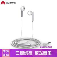 华为(HUAWEI)原装耳机/半入耳式耳机/三键线控/带麦克风/原装手机耳机 金属版 AM116