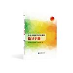 中学共青团工作标准化指导手册