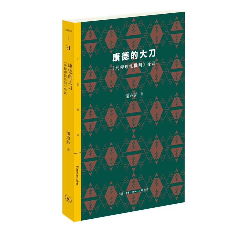 康德的大刀 (伟大的德国浪漫诗人海涅评价康德的《纯粹理性批判》是砍掉了自然神论头颅的大刀。本书选择康德哲学中*容易被中国读者误解的三个基本概念:对象、知性为自然界立法、物自体。)