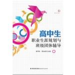 正版图书高中生职业生涯规划与班级团体辅导 林甲针 陈如优 9787533468071 福建教育出版社