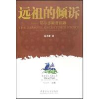 远祖的倾诉:鄂尔多斯青铜器杨泽蒙,刘兆和内蒙古大学出版社9787811151824