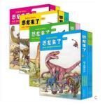 恐龙来了 恐龙大百科全套书(2/3/4/5辑/共16册)