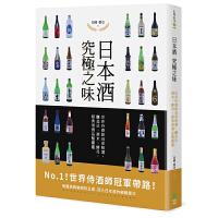 【预订】日本酒 究�O之味:世界侍酒��冠�精�x,�造法、酒米、酵母,�典清酒品酩�D�a ��意市集
