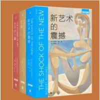 BBC艺术系列: 新艺术的震撼+艺术的力量+文明 套装3册精装版