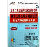 2015全国二级建造师执业资格考试:建设工程法规及相关知识 历年真题密押试卷全解(第四版)(附光盘) 97875612
