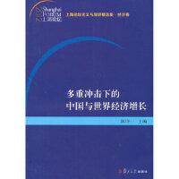 【正版全新直发】多重冲击下的中国与世界经济增长 陈诗一 9787309088854 复旦大学出版社