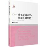 【新书店正版】动机式访谈法:帮助人们改变[美] William R