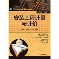 【正版二手书旧书9成新左右】安装工程计量与计价9787122263810
