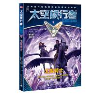 太空旅行者少年科幻小说系列4 无限骑士
