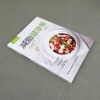 减脂健康餐 萨巴厨房 低卡减脂家常菜营养健康食谱享瘦轻食饱腹饮食一日三餐食疗养生素食主食沙拉健身食谱书籍低卡饱腹健康餐书