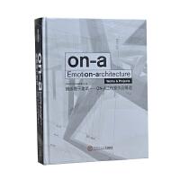 情感融于建筑――ON-A工作室作品精选 on-a Emotion-architecture Works & Projects 建筑设计 室内装修案例参考书籍