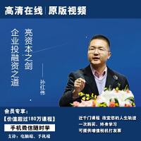 孙红伟亮资本之剑企业投融资之道正版高清在线视频非DVD光盘 4.5