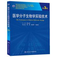 医学分子生物学实验技术(第3版/研究生)