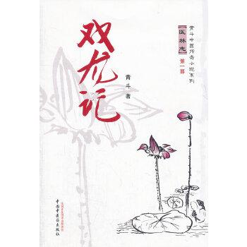 双龙记(pdf+txt+epub+azw3+mobi电子书在线阅读下载)
